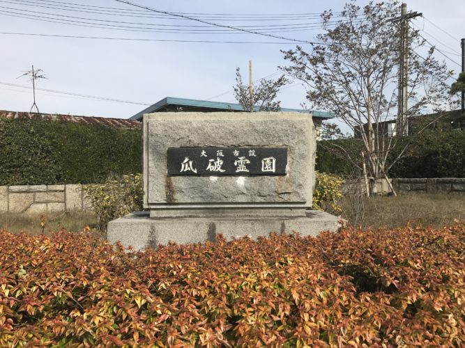 大阪市設 瓜破霊園 イメージ2