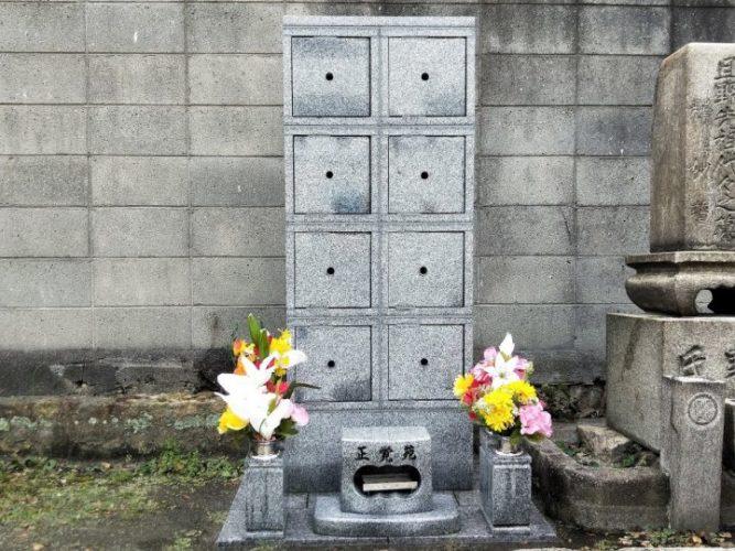 正覚寺 のうこつぼ イメージ1