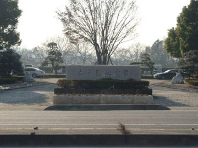 仏子聖地霊園 イメージ5