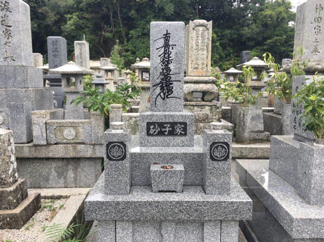 防府市営 羅漢寺墓地 イメージ5