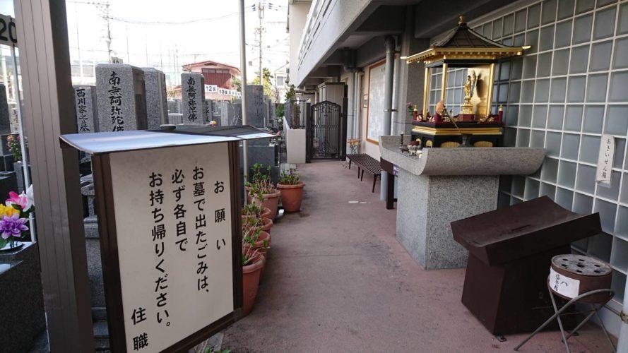 専光寺墓苑(広島) イメージ7