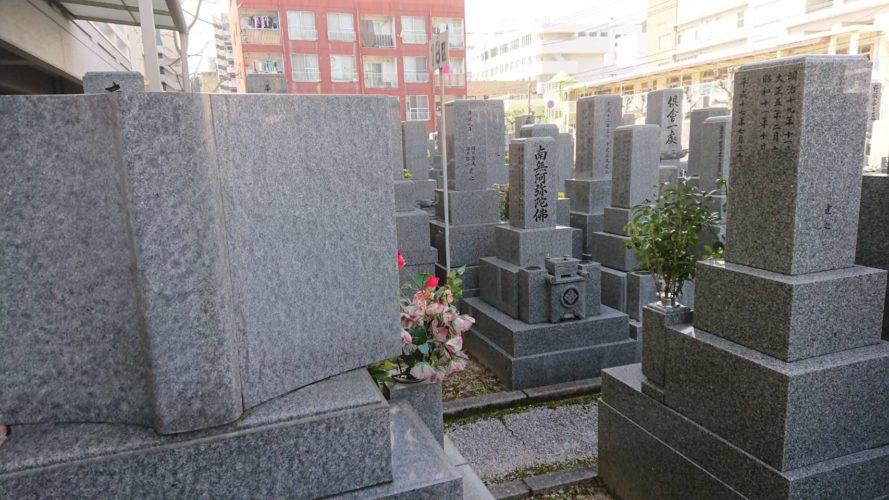 専光寺墓苑(広島) イメージ3