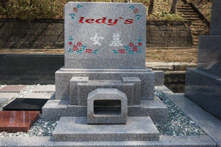 花見山 奥の院 樹木葬の杜 イメージ2