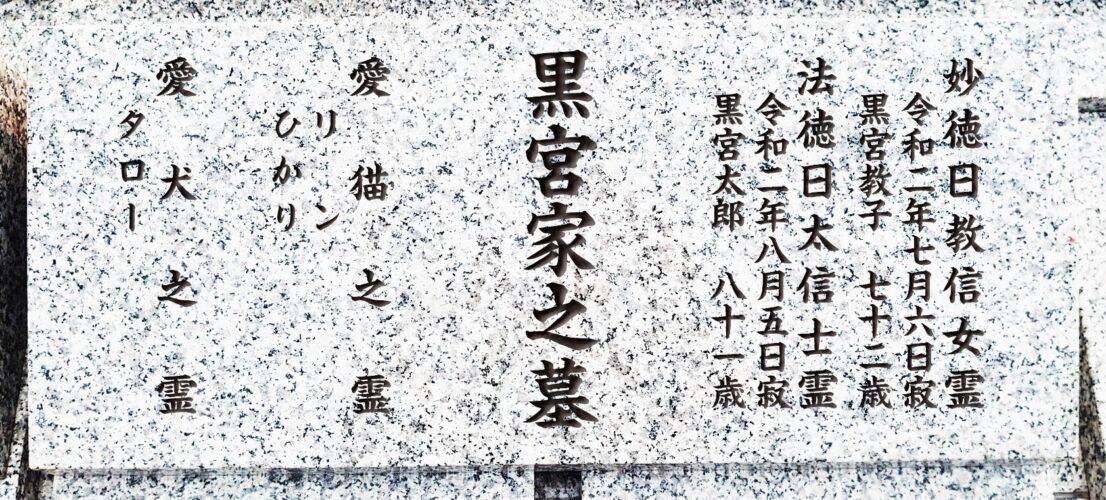 佛眼寺 永代供養墓・樹木葬 イメージ7