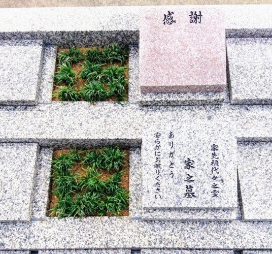 佛眼寺 永代供養墓・樹木葬 イメージ5
