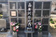 福泉寺 のうこつぼ